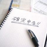 【超簡単】初心者フリーランサー(個人事業主)のための確定申告時短ワザ5選