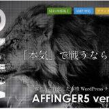 WordPressテーマ「WING(STINGER PRO2)」が超絶重くなって使えなくなった。