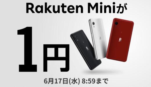 楽天アンリミット、楽天ミニ1円キャンペーン解約手順と、代わりの格安SIMはこれ一択。