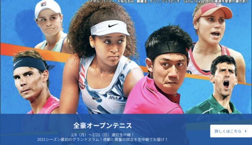 全豪オープンテニス【2021】のテレビ放送予定/錦織圭・大阪なおみの出場予定試合まで。