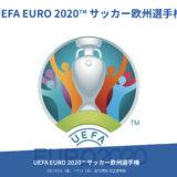 ユーロ2020の試合日程・放送予定は?DAZN独占?組み合わせから決勝カード予想まで。