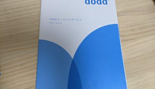 DODA転職サイトを使い倒して分かった最大のメリット